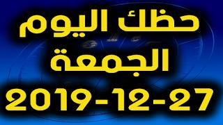 حظك اليوم الجمعة 27-12-2019 -Daily Horoscope