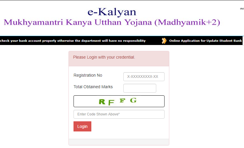login-with-your-credential-for-online-apply-form