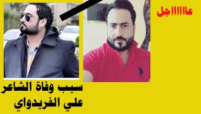 الشاعر علي الفريداوي تعرف على سبب الوفاة