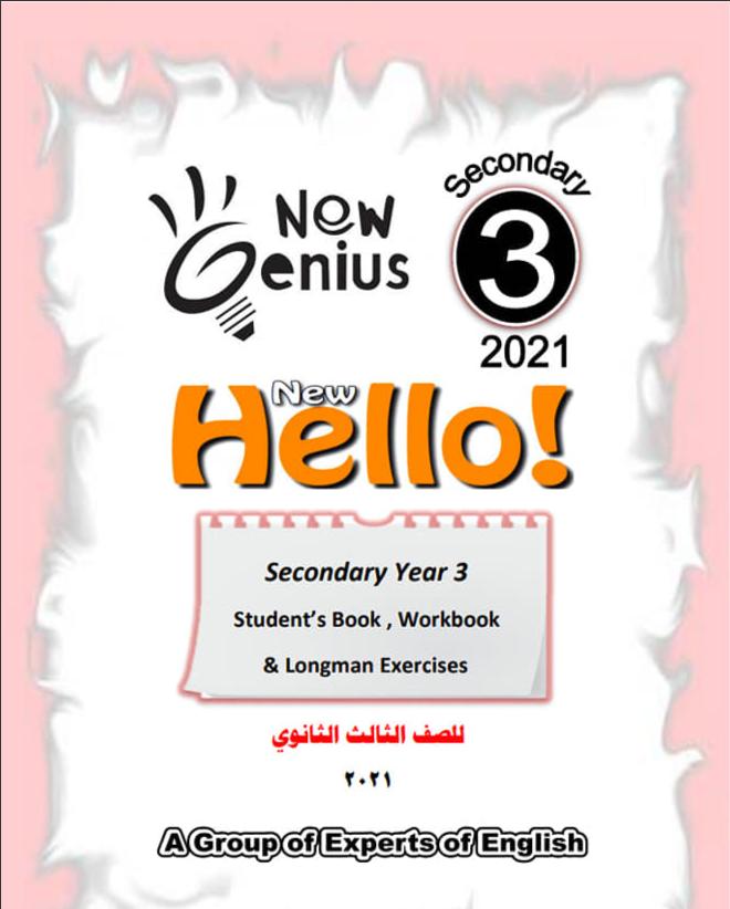 كتاب New Genius الصف الثالث الثانوى Unit -1 الوحدة الأولى 2021