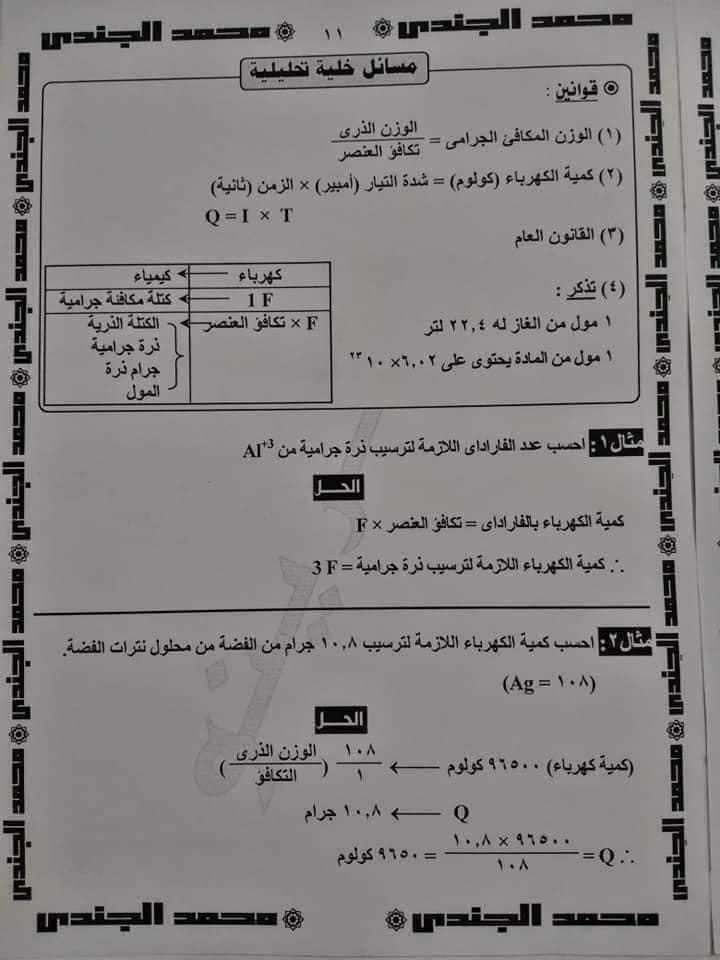 مراجعة الكيمياء للصف الثالث الثانوى |  تلخيص وملاحظات هامة في الكهربية  12