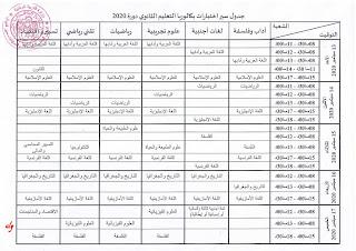 جدولي سير الإمتحانات المدرسية للبكالوريا و شهادة التعليم المتوسط دورة 2020