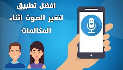 طريقة تغير صوتك أثناء المكالمات أفضل تطبيق للاندرويد و الايفون