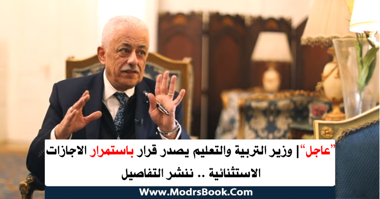عاجل | وزير التربية والتعليم يصدر قرار باستمرار الاجازات الاستثنائية