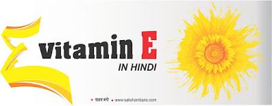 विटामिन इ दो मुंहे बालों का इलाज Vitamin E split hair treatment in hindi, काले दाग धब्बे का दुश्मन Enemy of Dark Spots in hindi, काले धब्बे गायब Dark Spots Disappear in hindi, फटे होंठों की खिल-खिलाहट  Cracked lips will no longer be a problem in hindi, विटामिन ई इम्यून सिस्टम को मजबूत बनाता है। Vitamin E strengthens the immune system in hindi, आंखों के रोशनी बढ़ाता है Enhances eyesight in hindi, विटामिन ई ब्रेस्ट कैंसर की संभावना को कम कर देता है Vitamin E reduces the chance of breast cancer in hindi, विटामिन ई इम्यून सिस्टम को मजबूत बनाता है Vitamin E strengthens the immune system in hindi,सेल्स को डैमेज होने से भी रोकता है  It also prevents the cells from getting damaged in hindi,  विटामिन ई के लिए सूरजमुखी Sunflower for Vitamin E in hindi, What is Vitamin E infused and how it works in hindi,तेज दिमाग के लिए विटामिन ई in hindi, Vitamin E for fast mind in hindi, विटामिन ई  डार्क सर्कल, आंखों, बालों समस्या दूर करता है in hindi, Vitamin E removes dark circles, eyes, hair problem in hindi, विटामिन ई शरीर के एंजाइम पर नियंत्रण रखता है  in hindi, Vitamin E controls the body's enzymes in hindi, शरीर की कार्यप्रणाली के लिए विटामिन ई   in hindi, Vitamin E for body functioning in hindi, विटामिन ई के अनेक फायदे in hindi, Vitamin E has many benefits in hindi, सभी विटामिन्स स्वस्थ स्वास्थ्य के लिए बहुत आवश्यक होते है in hindi, यह शरीर की कार्यप्रणाली को सही तरह से संचालित करने में मददगार होते है in hindi, बीमारियों से भी दूर रखते है in hindi, शरीर को प्रमुख रूप से 13 विटामिन्स की सबसे ज्यादा आवश्यकता होती है in hindi, विटामिन ई भी अन्य विटामिन्स की तरह बेहद महत्वपूर्ण होता है in hindi, यह एक फैट सॉल्यूबल एंटीऑक्सीडेंट की तरह काम करता है in hindi, इसके साथ-साथ यह शरीर में एंजाइम्स की गतिविधि को नियंत्रित करता है in hindi, विटामिन ई वसा में घुलनशील विटामिन है in hindi, यह एक एंटीऑक्सीडेंट के रूप में भी कार्य करता है in hindi, इसके आठ अलग-अलग रूप होते हैं in hindi, कोशिकाएं एक दूसरे से इंटरएक्ट करने में विटामिन ई का उपयोग करती है in hindi, विटामिन ई त्वचा और बाल संबंधी कई समस्याओ