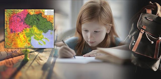 Για την... Μεγάλη Μακεδονία διδάσκονται και φέτος στα σχολεία των Σκοπίων!