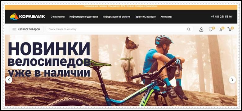 Мошеннический сайт corablik.ru – Отзывы о магазине, развод! Фальшивый магазин