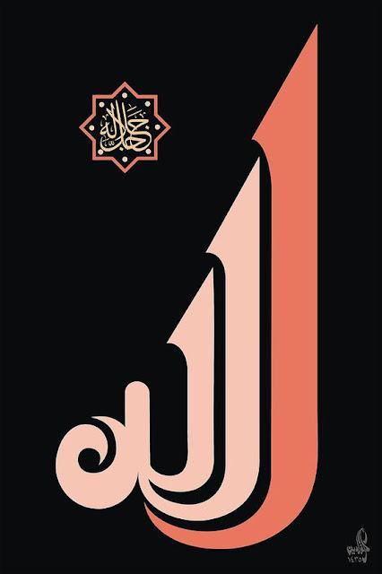 wallpaper kaligrafi allah HD