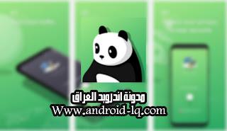 تنزيل تطبيق Panda VPN Pro اخر اصدار مجانا للاندرويد برابط مباشر 2019