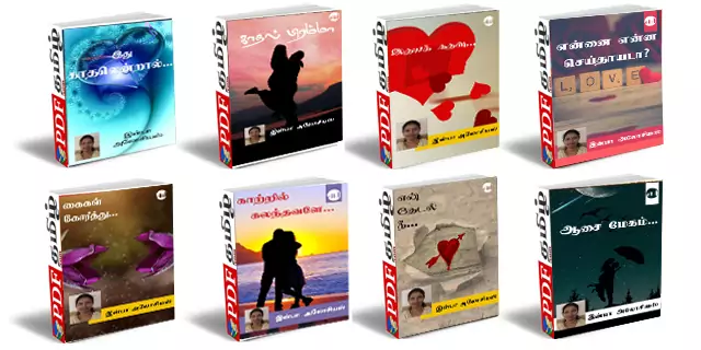 infaa alocius novels free download, infaa alocious novels pdf, infa alocious novels @pdftamil