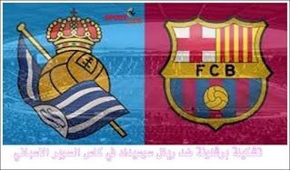 تشكيلة برشلونة ضد ريال سوسيداد في كاس السوبر الاسباني