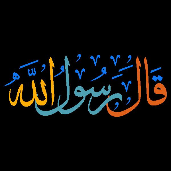 qal rasul allah arabic calligraphy islamic illustration vector free download svg