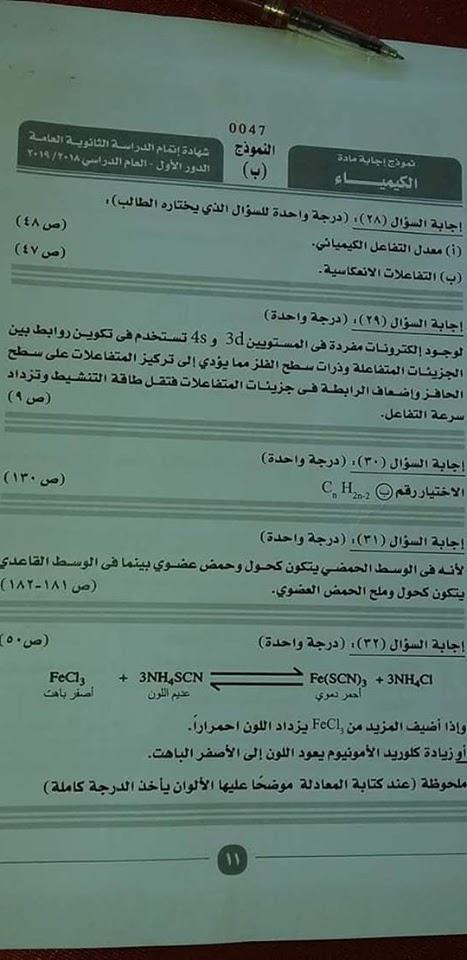 النموذج الرسمي لاجابة امتحان الكيمياء للثانوية العامة 2019  11