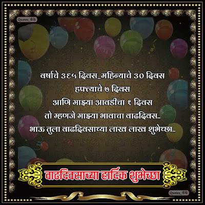 crazy birthday wishes in Marathi