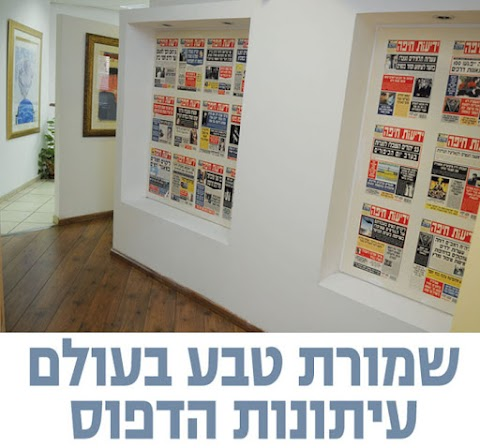 Yedioth Haifa - A sanctuary in the world of print press