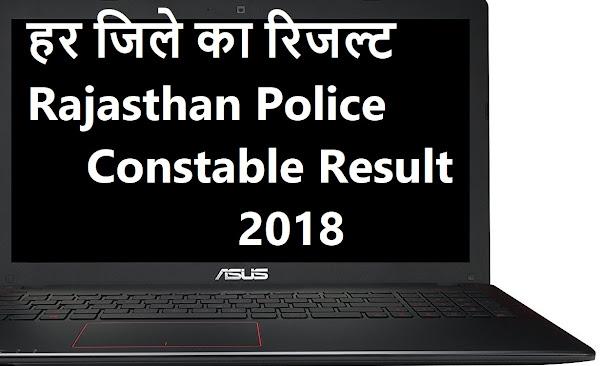 हर जिले का रिजल्ट Rajasthan Police Constable Result 2018