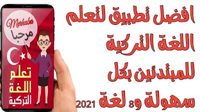 افضل تطبيق لتعلم اللغة التركية  للمبتدئين بكل سهولة و8 لغة 2021