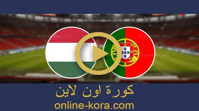 مشاهدة مباراة المجر والبرتغال بث مباشر