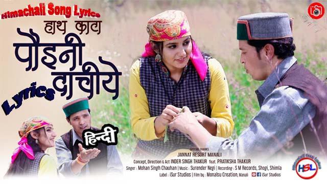 Hath Kata Pauini Dachiye Song Hindi Lyrics Mohan Singh Chauhan