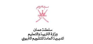 جدول امتحانات الصف الخامس - السادس - السابع - الثامن - التاسع بسلطنة عمان الفصل الدراسي الاول 2019/2018