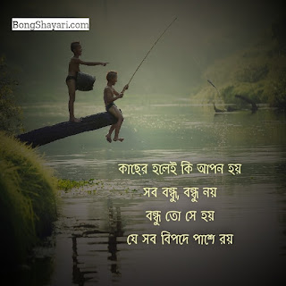 Bangla friendship sms
