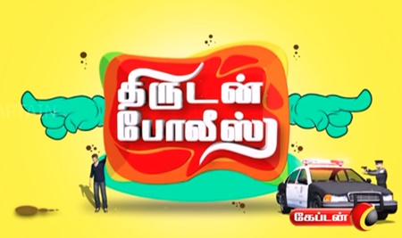 Thirudan Police | Independence Day Special | Captain TV