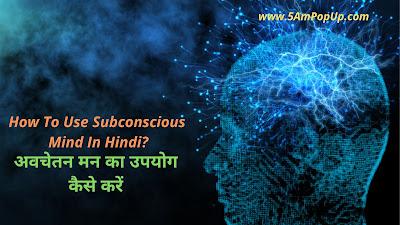 How To Use Subconscious Mind In Hindi? अवचेतन मन का उपयोग कैसे करें