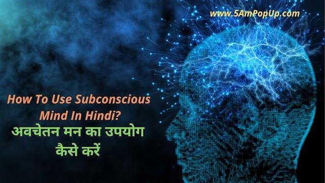 How To Use Subconscious Mind In Hindi? अवचेतन मन का उपयोग कैसे करें?
