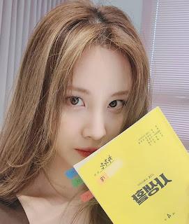 snsd seohyun private life