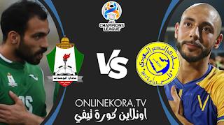 مشاهدة مباراة النصر والوحدات القادمة بث مباشر اليوم 14-04-2021 في دوري أبطال آسيا