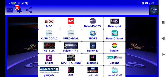 تطبيق قمة في الابداع لمشاهدة القنوات بدون تقطيع تحميل تطبيق DUHOK TV
