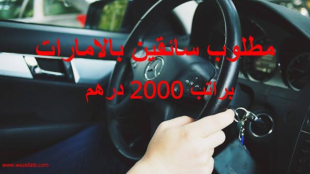 مطلوب سائقين للعمل بالامارات بمرتب 3000 درهم