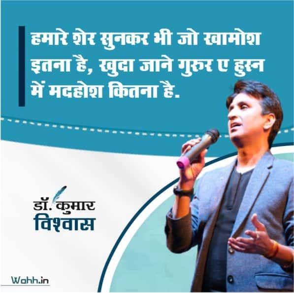 All Shayari Of Dr. Kumar Vishwas In Hindi