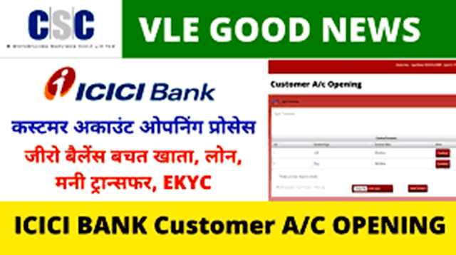 CSC ICICI BANK BC REGISTRATION 2021   HOW APPLY FOR CSC ICICI BANK BC