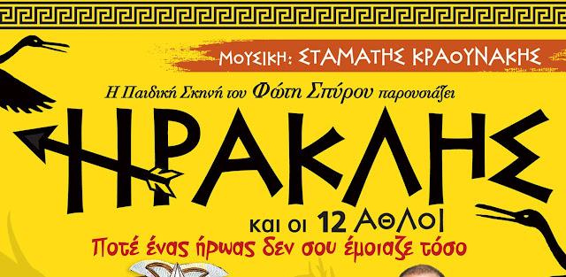 Αναβολή θεατρική παράσταση λόγω κορωνοϊού στο Άργος