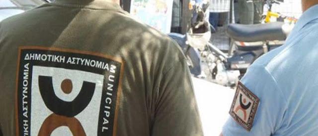 Ανοίγει η συζήτηση για την επανασύσταση της Δημοτικής Αστυνομίας