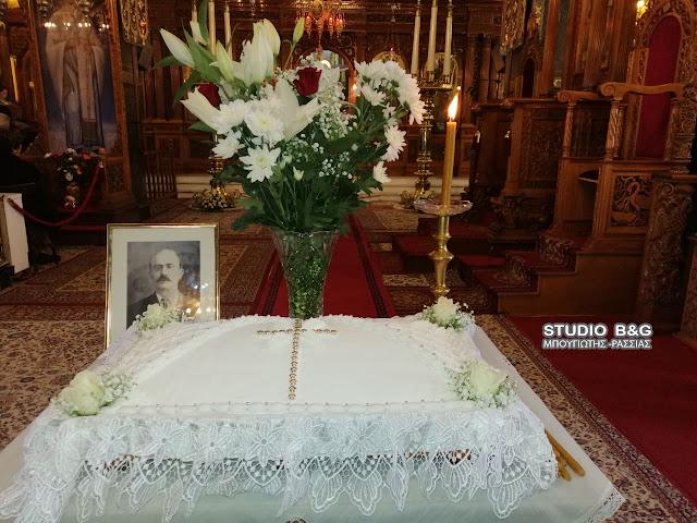 Αρχιερατικό μνημόσυνο στο Άργος στη  μνήμη του Ευεργέτη Σπυρίδωνα Μπουσουλόπουλου