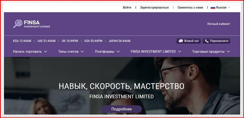 [ЛОХОТРОН] finsainvestmmentlimited.com – Отзывы, развод? Компания FINSA INVESTMENT LIMITED мошенники!