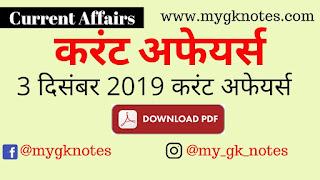 3 December 2019 Current Affairs pdf Download