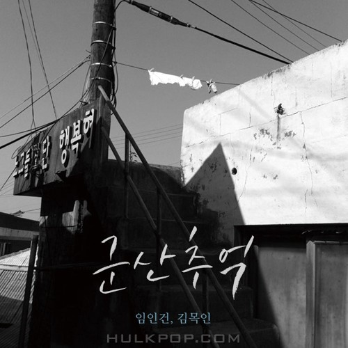 Im In Gun, Kim Mok In – 군산추억 – Single