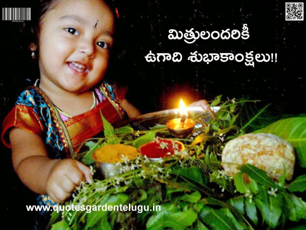 Here is a Nice and Cool Telugu Ugadi Quotes and Greetings for Family Members and Friends. awesome Telugu Ugadi Quotations Online. Cool Telugu Ugadi Quotes and ugadi Festival Wishes with Nice Telugu Messages. Best TeluguUgadi Festival Quotations Photos.