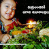 Beautiful Ugadi Greetings and Messages in Telugu