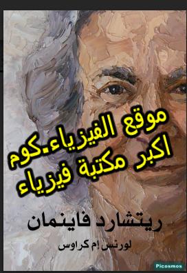 تحميل كتاب ريتشارد فاينمان حياته في العلم pdf برابط مباشر