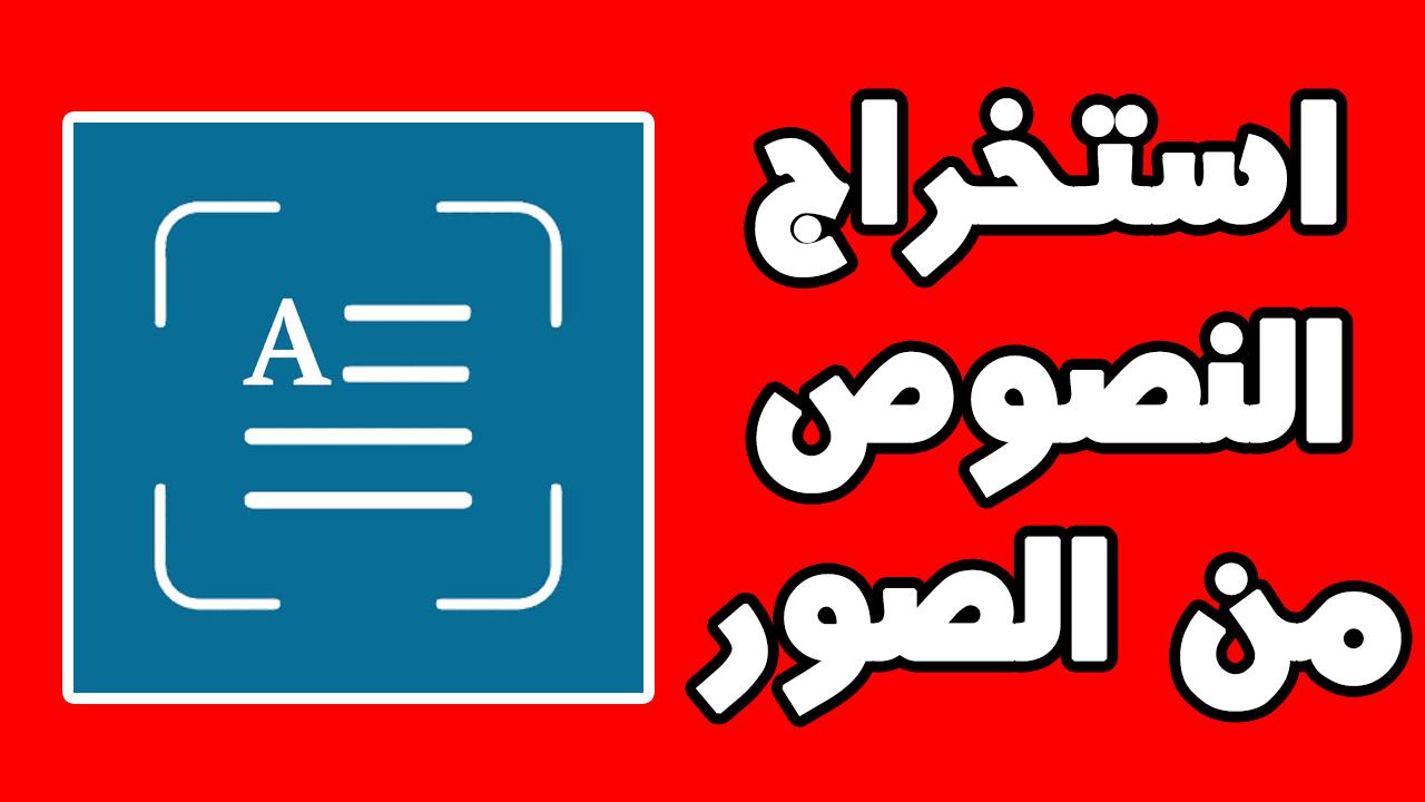 برنامج استخراج النصوص من الصور يدعم اللغة العربية للكمبيوتر نسخ الكتابة من الصور