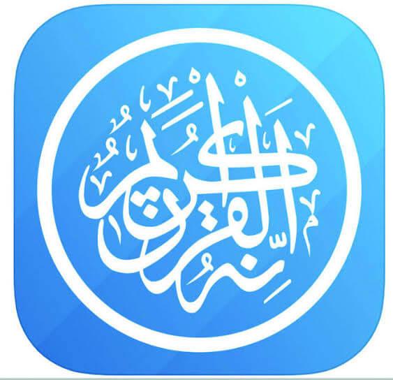 تحميل تطبيق قرآن للموبايل على الجوال بدون انترنت