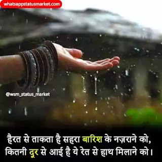 barish shayari whatsapp status
