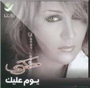Dikra-Youm 3alik