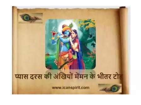 Pyaas Daras Ki Lyrics