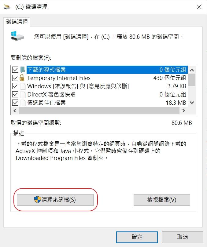 加快Windows 10運作速度的6個簡單設定 - IT大叔