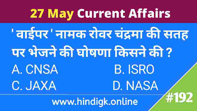 27 May 2021 Current Affairs In Hindi